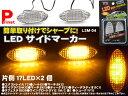 LEDサイドマーカー 【ニッサン日産】 LEDサイドマーカー LSM-04【適合車種有】