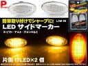 LEDサイドマーカー 【スズキ 】【ニッサン】【マツダ】 LEDサイドマーカー LSM-06【適合車種】