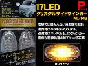 ウィンカー 17 LEDクリスタル 【サイドウィンカー】LuzBRILLIANTCOLLECTION