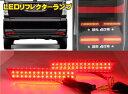 リフレクターランプ N-BOXカスタム N-WGN カスタム用 LED リア リフレクターランプ (K) RBL-K