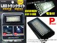 トランクライト 【電池付】 バイク用・カー用 LEDトランクライト KM-TR01【超簡単取付】