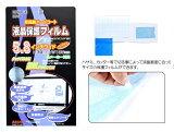 【メール便可】【5.8インチワイド】液晶ナビ保護フィルム フリーカットタイプ /05P01Mar15