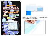 【メール便】【7インチワイド】液晶ナビ保護フィルム フリーカットタイプ /02P20Sep14