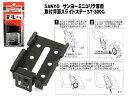 【ネコポス便可】【SANYO】 ミニゴリラ専用背面 スライドステー / カーナビ ST-300G