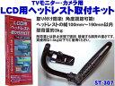 【後部座席用】【角度調節可能】【取付簡単】液晶ディスプレイ(カーナビ)取り付けキット /ヘッドレスト用 ST-307
