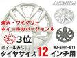 ホイールカバー 12インチ タイヤ ホイールカバー / ホイルカバー / ホイールキャップ / ホイルキャップ シルバー WJ-5001-B