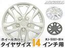 ホイールカバー 14インチ タイヤ ホイールカバー / ホイルカバー / ホイールキャップ / ホイルキャップ シルバー WJ-5001-B