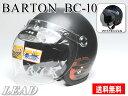 ジェットヘルメット 【送料無料】【リード工業】 LEAD BC-10 シールド付き スモールジェットヘルメット BARTON BC10 ファイアーエン…