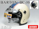 ジェットヘルメット 【送料無料】【リード工業】 LEAD BC-10 シールド付き スモールジェットヘルメット BARTON BC10 アイボリーネイビー