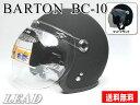 ジェットヘルメット 【送料無料】【リード工業】 LEAD BC-10 シールド付き スモールジェットヘルメット BARTON BC10 マットブラック