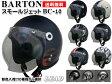 ジェットヘルメット 【送料無料】【リード工業】  LEADBC-10シールド付き スモールジェットヘルメッ トBARTON BC10/02P09Jul16