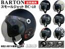 ジェットヘルメット 【送料無料】【リード工業】  LEADBC-10シールド付き スモールジェットヘルメッ トBARTON BC10/02P18Jun16