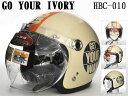 ジェットヘルメット 【限定特価】【男女兼用】 スモールジェットヘルメッ トゴーユアアイボリーHBC-010-GI