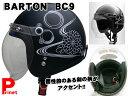 和柄のイラストでいままでにない感じのヘルメットに!!【リード工業】BARTON BC−9 スモールジェットヘルメット マットブラック(和柄)BC-9-MW【02P17aug10】