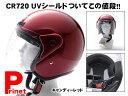 【回転動画掲載】SG・PSC付で驚きの値段!!リード工業【激安】ジェットヘル CR-720 キャンディーレッド