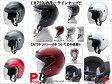 日焼け予防 UVカットシールド付 選べる5色 【リード工業】 激安の ジェットヘルメット CROSS CR-720/02P09Jul16