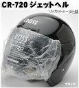 日焼け予防 UVカットシールド付 【リード工業】 激安の ジェットヘルメット ブラック CROSS CR-720/02P01Oct16