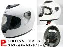 激安フルフェイス【57-60cm】【リード工業】CROSS 710フルフェイスヘルメット ホワイト