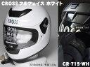 バイク ヘルメット CROSS フルフェイス バイク ヘルメット ホワイト CR-715-WH SG規格 PSCマーク付き メンズ レディース 男女専用 全排気量対応 フリー(57cm~60cm)