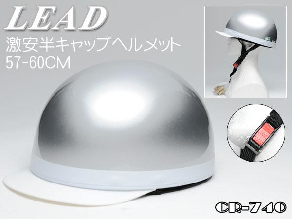 ハーフヘルメット 原付 カブ 激安 ハーフヘルメット ・ 半帽 リード工業 CR-740 シルバー/ リード工業