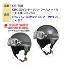 ハーフヘルメット 原付 カブ CROSS ビンテージハーフヘルメット リード工業 CR-750/02P18Jun16