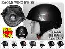 ハーフヘルメット 原付 カブ セール EAGLE WING EW-88 ミリタリーヘルメット ハーフヘルメット ガンメタリック EW-88MN-GM