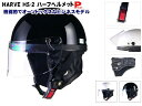 【リード工業】【ビジネスモデルタイプ】HARVE HS−2 ハーフヘルメット ブラック