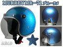 【送料無料】 【選べるサイズ】 MR-71ジェットヘルメット/スモールジェット ブルーラメ /02P22Jul14