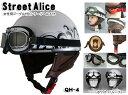 ビンテージヘルメット 原付 カブ かわいい レディース ゴーグル付 ビンテージヘルメット (半ヘル) ホワイト×リーフィ QH-4-WL 原付 バイク ヘルメット レディース