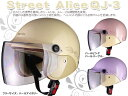 93% UVカットシールド付 ジェットヘルメット 原付 カブ StreetAlice 女性用 レディース セミジェットヘルメット QJ-3
