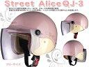 93% UVカットシールド付 ジェットヘルメット 原付 カブ StreetAlic 女性用レディース セミジェットヘルメットパール ピンク QJ-3