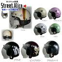 ジェットヘルメット 【送料無料】【追加シールドが同梱可能】 リード工業 QP-2 ジェットヘルメット StreetAlice ストリートアリス LEAD…