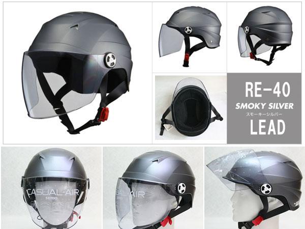 ハーフヘルメット 原付 カブ SERIORE-40 開閉シールド付き ハーフヘルメット スモーキーシルバー リード工業 RE-40-SMKSL