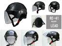 ヘルメット 原付 カブ SERIO RE-41 開閉シールド付き ハーフカジュアルヘルメット軽い!約700グラム ブラック サイズLL(61〜62cm未満)…