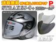 ジェットヘルメット 【送料無料】追加シールド+SJ-9 ジェットヘルメット シルバー×ブラックSJ-9-SV/02P09Jul16
