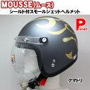 送料無料 リード工業 シールド付スモールジェットヘルメット MOUSSE(ムース) クマドリ フリーサイズ 57-60cm MOUSSE-KUMA