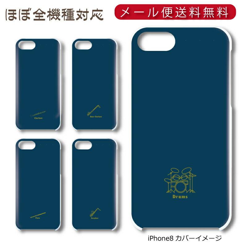 メール便送料無料楽器シリーズスマホハードケースほぼ全機種対応iPhoneXSMaxiPhoneXiP