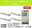 CANON トナーカートリッジNPG-60 お買い得4色セット【リサイクルトナー】【即日出荷】【送料無料】【iR-ADV C2218F-V】※ご注文前に在庫確認をお願いします