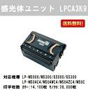 EPSON 感光体ユニットLPCA3K9【汎用品】【翌営業日出荷】【送料無料】【LP-M5000/LP-S5000/LP-M5300/LP-S5300/LP-S50/LP-M50/LP-S53/LP..