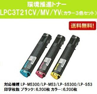 EPSON 環境推進トナーLPC3T21CV/MV/YVお買い得カラー3色セット【純正品】【翌営業日出荷】【送料無料】【LP-M5300/LP-S5300/LP-M53/LP-S53】