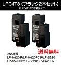 EPSON ETカートリッジLPC4T8 ブラックお買い得2本セット【純正品】【翌営業日出荷】【送料無料】【LP-M620F/LP-M620FC3/LP-M620FC9/LP-S520/LP-S520C3/LP-S520C9/LP-S620/LP-S620C9】