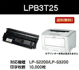 ETカートリッジLPB3T25【リサイクルトナー】【即日出荷】【送料無料】【LP-S2200/LP-S3200/LP-S22C5/LP-S22C9/LP-S3200C2/LP-S3200C3/LP-S3200PS/LP-S3200R/LP-S3200Z/LP-S32C5/LP-S32C9/LP-S32RC5/LP-S32RC9/LP-S32ZC9】