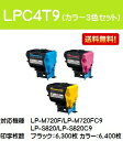EPSON ETカートリッジLPC4T9お買い得カラー3色セット【リサイクルトナー】【即日出荷】【送料無料】【LP-M720F/LP-M720FC2/LP-M7...