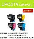 EPSON ETカートリッジLPC4T9 お買い得4色セット【リサイクルトナー】【即日出荷】【送料無料】【LP-M720F/LP-M720FC2/LP-M720...