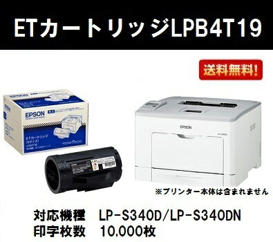 EPSON ETカートリッジLPB4T19【リサイクルトナー】【即日出荷】【LP-S340D/LP-S340DN】※使用済みカートリッジ返却可能な方のみ即日出荷!