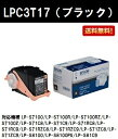 EPSON ETカートリッジLPC3T17 ブラック【純正品】【翌営業日出荷】【送料無料】【LP-S7100/LP-S71/LP-S8100/LP-S81】≪S...