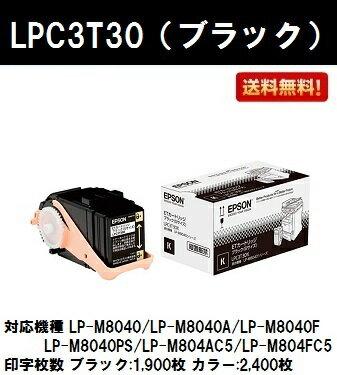 EPSON ETカートリッジLPC3T30 ブラック【純正品】【翌営業日出荷】【LP-M8040/LP-M8040A/LP-M8040F/LP-M8040PS/LP-M804AC5/LP-M804FC5】