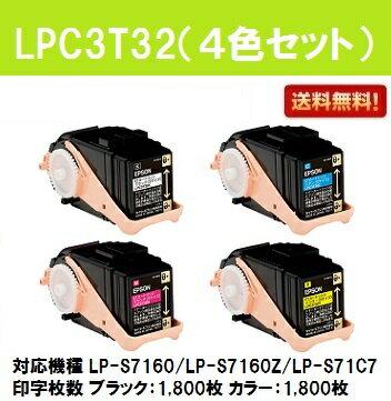 EPSON ETカートリッジLPC3T32お買い得4色セット【純正品】【翌営業日出荷】【送料無料】【LP-S7160/LP-S7160Z/LP-S71C7】