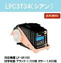 EPSON ETカートリッジLPC3T34C シアン(LPC3T35 Sサイズ)【純正品】【即日出荷】【送料無料】【訳あり特価品・茶箱ス…
