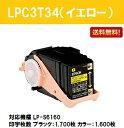 EPSON ETカートリッジLPC3T34Y イエロー(LPC3T35 Sサイズ)【純正品】【即日出荷】【送料無料】【訳あり特価品・茶箱…